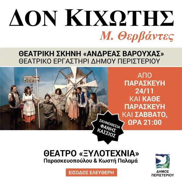 Δωρεάν παραστάσεις σε Αθήνα και Θεσσαλονίκη