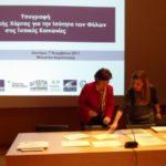 «Ευρωπαϊκή Χάρτα για την Ισότητα των Φύλων στις Τοπικές Κοινωνίες»