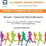 1ος Λαϊκός Αγώνας Δρόμου Δήμου Περιστερίου