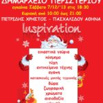 ''ART IN CHRISTMAS'' στο Δημαρχείο Περιστερίου