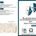 2ο Θεατρικό Φεστιβάλ Δευτεροβάθμιας Εκπαίδευσης