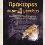"""Πρώτη παρουσίαση του βιβλίου """"Πράκτορες  σε small μέγεθος"""" της Κωνσταντίνας Νούκα"""