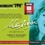 Εκδήλωση - αφιέρωμα στη γυναίκα - είδωλο Μελίνα Μερκούρη