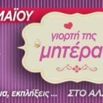 Ο Δήμος Περιστερίου γιορτάζει  την Ημέρα της Μητέρας