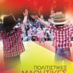 Πολιτιστικές Μαθητικές Δημιουργίες 2015