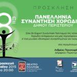8η Πανελλήνια Συνάντηση Χορωδιών Δήμου Περιστερίου