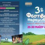 3o Φεστιβάλ παραμυθιού