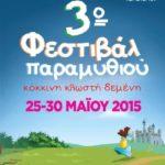 3ο Φεστιβάλ Παραμυθιού Δήμου Περιστερίου