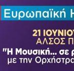 Διήμερο αφιέρωμα στην Ευρωπαϊκή Ημέρα Μουσικής
