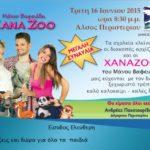 Μεγάλη συναυλία με τους ΧΑΝΑ ΖΟΟ  στο Άλσος Περιστερίου