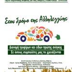 Αιτήσεις για το Πρόγραμμα Επισιτιστικής  και Βασικής Υλικής Συνδρομής - ΤΕΒΑ