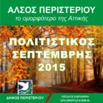 Πολιτιστικός Σεπτέμβρης 2015 του Δήμου Περιστερίου
