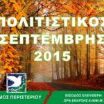 Ολοκληρώνεται… ο Πολιτιστικός Σεπτέμβρης 2015  του Δήμου Περιστερίου