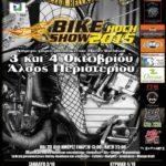 Γιορτή μοτοσυκλέτας Harley-Davidson στο Άλσος Περιστερίου