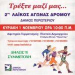 2ος Λαϊκός Αγώνας Δρόμου Δήμου Περιστερίου
