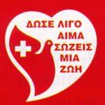 Μεγάλη εθελοντική αιμοδοσία στο Δήμο Περιστερίου