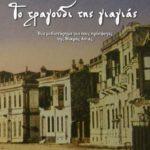 """Παρουσίαση βιβλίου """"Το τραγούδι της γιαγιάς"""""""