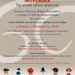Η ΑΚΟΣ  & o Δήμος Περιστερίου γιορτάζουν τον Movember