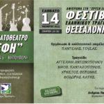 Μουσικό αφιέρωμα στο Φεστιβάλ Θεσσαλονίκης στο Κινηματοθέατρο «ΕΦΗ»