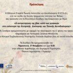 1ο Πανελλήνιο Συνέδριο Δομών Αυτοδιοίκησης Καταπολέμησης της Βίας κατά των Γυναικών στο Δήμο Περιστερίου