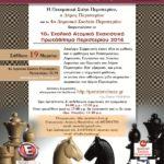 10ο Σχολικό Ατομικό Σκακιστικό  Πρωτάθλημα Περιστερίου 2016