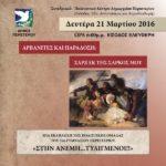 """""""Αρβανίτες και Παράδοση: Σαρξ εκ της σαρκός μου"""""""