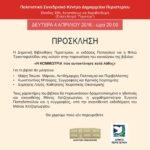 Παρουσίαση του βιβλίου «Η ΚΟΜΜΩΤΡΙΑ που αυτοκτόνησε κατά λάθος» της Φιλιώς Τριανταφυλλίδου