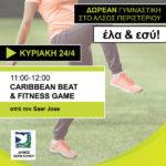 Δωρεάν πρόγραμμα γυμναστικής του Δήμου Περιστερίου
