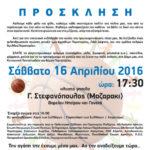 Φιλανθρωπικό αγώνα μπάσκετ διοργανώνει η Ένωση Αρκάδων Περιστερίου (ομάδα μπάσκετ Ανδρών)