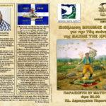 Εκδήλωση Μνήμης και Τιμής για την 75η επέτειο της Μάχης της Κρήτης