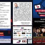 Φεστιβάλ Ταινιών Μικρού Μήκους 2016