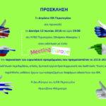 Meeting Europe - Πρόσκληση Δημόσιο ΙΕΚ Περιστερίου