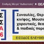 ΑΛΣΟΣ ΠΕΡΙΣΤΕΡΙΟΥ - ΘΕΑΤΡΑ ΦΟΙΝΙΚΑ - ΠΟΛΙΤΩΝ