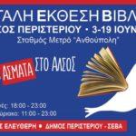 Μεγάλη Έκθεση Βιβλίου στο Άλσος Περιστερίου