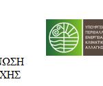 Ενημερωτική εκδήλωση για το βιοκλιματικό έργο της Χωράφας