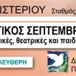Πολιτιστικός Σεπτέμβρης 2016 του Δήμου Περιστερίου