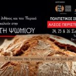 Μεγάλη Γιορτή Ψωμιού στο Άλσος Περιστερίου