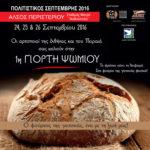 1η Γιορτή Ψωμιού