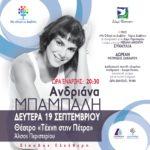 Μεγάλη Συναυλία με την Ανδριάνα ΜΠΑΜΠΑΛΗ