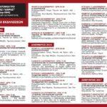 Κινηματοθέατρο 'Κώστας Γαβράς' - Πρόγραμμα Εκδηλώσεων