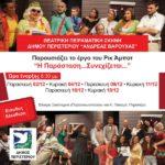 Παραστάσεις από τη Θεατρική Πειραματική Σκηνή Δήμου Περιστερίου