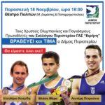 Ο Δήμος Περιστερίου βραβεύει τους Ολυμπιονίκες