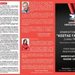 Πρόγραμμα Κινηματοθέατρου Κώστας Γαβράς - Ιανουάριος 2017