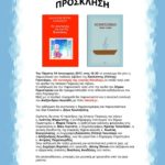 Παρουσίαση του παιδικού βιβλίου της Καλλιόπης (Πόπης) Γιαννάκου - Οι συνταγές της γιαγιάς Κανέλας