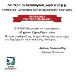 """Πρόσκληση - Τιμητική εκδήλωση  """"ΠΕΡΙΣΤΕΡΙ – 83 ΧΡΟΝΙΑ ΔΗΜΟΣ"""""""