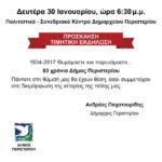 83 χρόνια Δήμος Περιστερίου