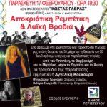 """Αποκριάτικη ρεμπέτικη & λαϊκή βραδιά  στο κινηματοθέατρο """"Κ. Γαβράς"""" Δήμου Περιστερίου"""