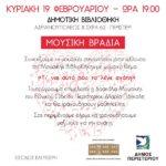 Μουσική Βραδιά στη Μουσική Βιβλιοθήκη Δήμου Περιστερίου