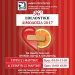 36η Εθελοντική Αιμοδοσία 2017