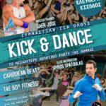 Γυμναστική για όλους - Kick and dance